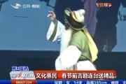 文化惠民 春节前吉剧连台送精品