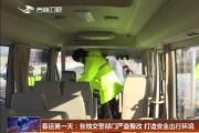 春运第一天:各地交警部门严查整改 打造安全出行环境