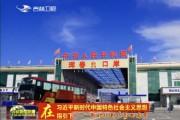 【在习近平新时代中国特色社会主义思想指引下——新时代新作为新篇章】吉林:以更开放的姿态拥抱世界