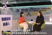 【天下吉商】徐艺华:思源思报 反哺家乡
