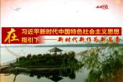 【在习近平新时代中国特色社会主义思想指引下——新时代新作为新篇章】吉林:奋力开创高质量发展新路