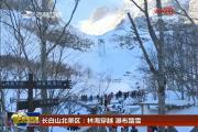 长白山北景区:林海穿越 瀑布踏雪