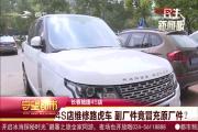 守望都市|4S店维修路虎车 副厂件竟冒充原厂件?