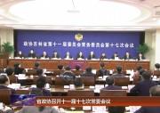 省政协召开十一届十七次常委会议