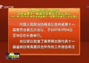 中国人民政治协商会议吉林省第十一届委员会第五次会议决议