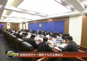 省政协召开十一届四十九次主席会议