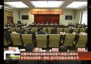 刘国中参加通化和解放军武警代表团分组审议 牢牢扭住发展第一要务 提升军民融合发展水平