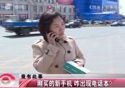 【独家视频】刚买的新手机 咋出现电话本?