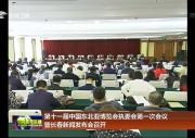 第十一届中国东北亚博览会执委会第一次会议暨长春新闻发布会召开
