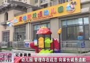 """【独家视频】长春一幼儿园""""粗暴教育"""" 办学无资质被叫停"""