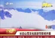 长白山雪文化旅游节即将开幕