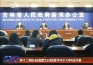 第十二届长白山雪文化旅游节将于2月8日开幕