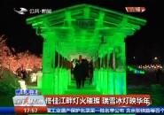 佟佳江畔灯火璀璨 瑞雪冰灯映华年
