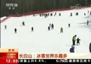 过大年 吉林 长白山:冰雪世界乐趣多