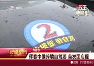 守望都市|琿春中俄跨境自駕游 首發團啟程