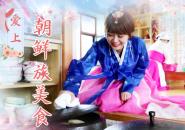 山高水长,这里还有一位爱上朝鲜族美食的姑娘