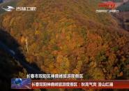 长春双阳神鹿峰旅游度假区:秋高气爽 漫山红遍