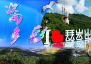 多姿多彩——琵岩山
