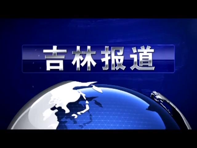 吉林报道 2018-11-02