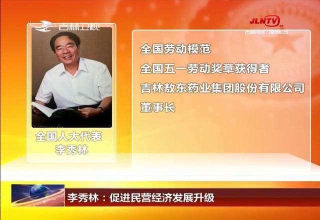 【我从群众中来】李秀林:促进民营经济发展升级