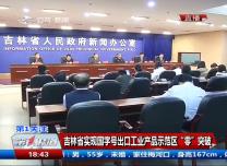 """吉林省实现国字号出口工业产品示范区""""零""""突破"""
