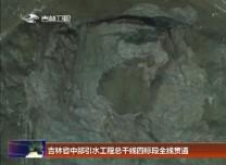 吉林省中部引水工程总干线四标段全线贯通