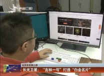 """【高质量发展之路】长光卫星:""""吉林一号""""打造""""白金名片"""""""