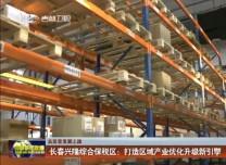 【高质量发展之路】长春兴隆综合保税区:打造区域产业优化升级新引擎