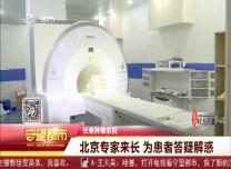 北京专家来长 为患者答疑解惑
