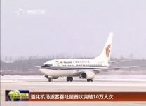 通化机场旅客吞吐量首次突破10万人次