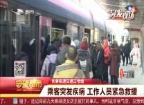 乘客突发疾病 工作人员紧急救援