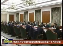 省政府与宁德时代新能源科技公司等举行工作座谈会