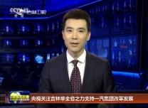 央视关注吉林举全省之力支持一汽集团改革发展