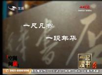 阅读空间_一尺凡书 一段年华——吉林省重庆路新华书店
