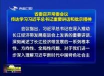 省委召开常委会议 传达学习习近平总书记重要讲话和批示精神