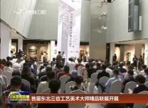 首届东北三省工艺美术大师精品联展开展
