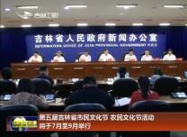第五届吉林省市民文化节 农民文化节活动将于7月至9月举行