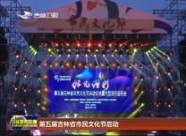 第五届吉林省市民文化节启动