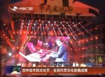 吉林省市民文化节:全民共享文化发展成果