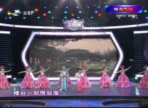 二人转总动员|张朝帅 万美彤表演歌伴舞《梁祝化蝶》