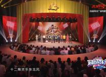 欢乐东北风|东北风演员齐聚一堂 欢乐全中国