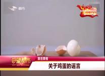 直击真相|关于鸡蛋的谣言