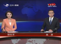 吉林新闻联播_2019-2-22