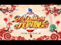 2019万博手机注册卫视元宵晚会2月19日晚播出,敬请期待!