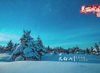 《美麗中國》——吉林