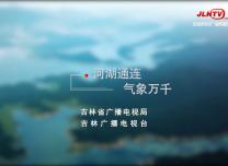 原創微視頻 | 河湖通連氣象萬千