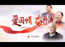 原創微視頻 | 愛國情 奮斗者①