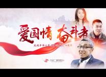 原創微視頻 | 愛國情 奮斗者③
