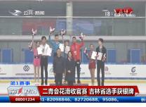 第1報道|二青會花滑收官賽 吉林省選手獲銀牌