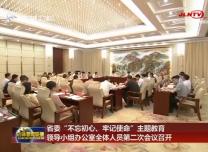 """吉林省委""""不忘初心、牢記使命""""主題教育領導小組辦公室全體人員第二次會議召開"""